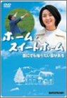 ホーム・スイートホーム [DVD]