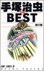 手塚治虫the best 19 (ジャンプコミックス)