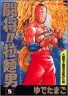 闘将!!拉麺男 5 (ジャンプコミックスセレクション)
