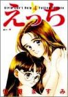 Etch-Girls can't help falling in love (4) (Young Jump Comics Special) (1997) ISBN: 4088754662 [Japanese Import] PDF