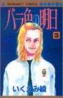 バラ色の明日 (3) (マーガレットコミックス (2850))