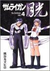 サムライガン月光 4 (ヤングジャンプコミックス)