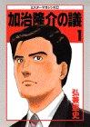 加治隆介の議 / 弘兼 憲史 のシリーズ情報を見る