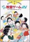 どきどき教室ゲーム101 (ポプラ社・ゲーム大百科)