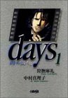 Days―時の満ちる / 狩撫 麻礼 のシリーズ情報を見る