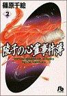 陵子の心霊事件簿 (2) (小学館文庫)