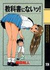 教科書にないッ! 2 (ヤングチャンピオンコミックス)