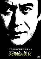 江戸川乱歩「悪魔の紋章」より 死刑台の美女 [DVD]