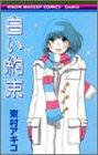 白い約束 (りぼんマスコットコミックス)