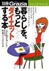 暮らしを、もっとダイエットする本―ムダを削ぎ落として生きる、快適ライフのすすめ (Sense up series (6))