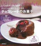 いつものキッチン道具でかんたんにおいしく作れる チョコレートのお菓子