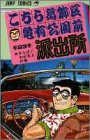 こちら葛飾区亀有公園前派出所 第23巻 1982-09発売