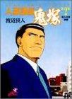 人事課長鬼塚 2 (ジャンプコミックスデラックス)