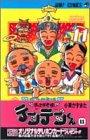 花さか天使テンテンくん (11) (ジャンプ・コミックス)