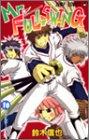 Mr.fullswing 10 (ジャンプコミックス)