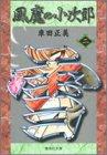 風魔の小次郎 2 (集英社文庫―コミック版)