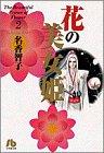花の美女姫 (2) (小学館文庫)
