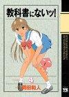 教科書にないッ! 4 (ヤングチャンピオンコミックス)