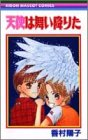 天使は舞い降りた / 香村 陽子 のシリーズ情報を見る