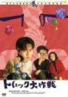 トリック大作戦 [DVD]