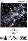 宇宙デジタル図鑑 Vol.2 [DVD]