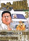 アーサーGARAGE(3) (ヤンマガKCスペシャル)