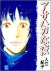 アサハカな夜 / 入江 紀子 のシリーズ情報を見る