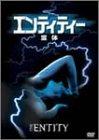 エンティティー/霊体 [DVD]