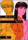 彼女とデート / 有川 祐 のシリーズ情報を見る