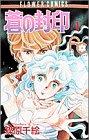 蒼の封印 (1) (少コミフラワーコミックス)