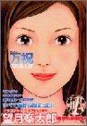 万祝<まいわい>(1) (ヤングマガジンコミックス)&#8221; style=&#8221;border:none&#8221;></a></div><div class=