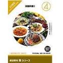 創造素材 食(4) 洋風料理 1