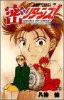 密リターンズ! 1 (ジャンプコミックス)