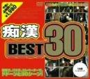 [] 痴漢BEST30