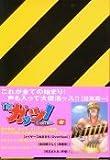 THE ガッツ!Remix 限定BOX