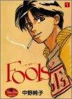 Fools'フルース / 中野 純子 のシリーズ情報を見る