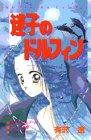 迷子のドルフィン / 有沢 遼 のシリーズ情報を見る