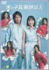 末っ子長男姉三人 VOL.2[DVD]