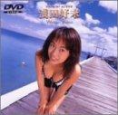 浅田好未 Wonder Island [DVD]