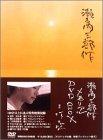 瀬戸内三部作メモリアル DVD-BOX
