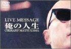 松山千春DVDコレクションVol.3 「俺の人生(たび)」