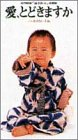 愛、とどきますか♪和田アキ子のジャケット
