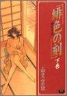 緋色の刻 / 山文 京伝 のシリーズ情報を見る