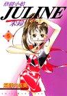 格闘小娘Juline 5 (講談社コミックスアミ)