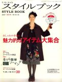 ミセスのスタイルブック 2007年 11月号 [雑誌]
