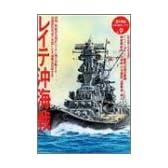レイテ沖海戦 (歴史群像太平洋戦史シリーズ)