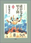 遥かなる甲子園 (第10巻) (アクションコミックス)