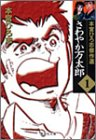 さわやか万太郎—本宮ひろ志傑作選 (1) (集英社文庫—コミック版)