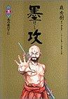 墨攻 3 (ビッグコミックス)
