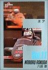 F Vol.11 (ビッグコミックス)